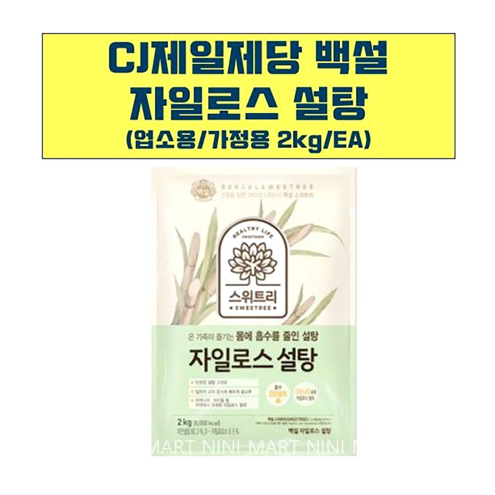 자일로스 하얀 설탕 백설 2kg x6개 백설탕 흰설탕