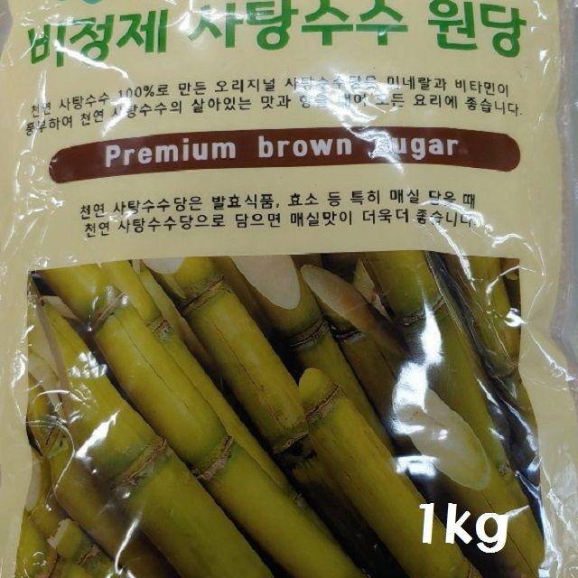 비정제 천연원당 사탕수수원당 1kg