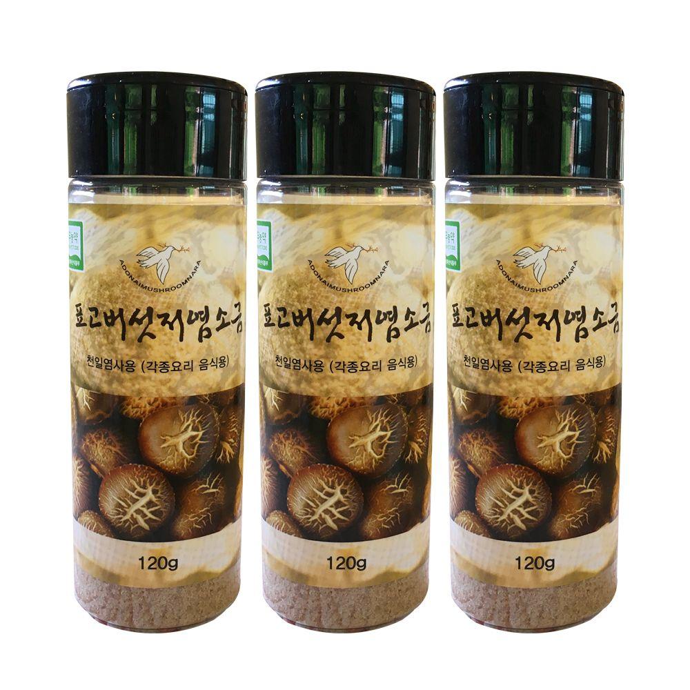 맛있는 표고버섯 저염소금 120gx3통