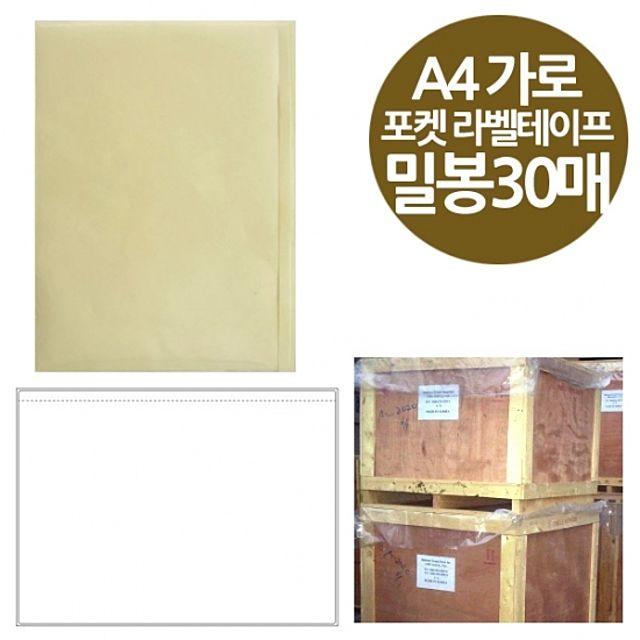 [ 밀봉형 포켓 라벨테이프 A4가로 30매 수출포장용 ] 패킹리스트 생활방수 씰스틱 윈디커 포스트포켓