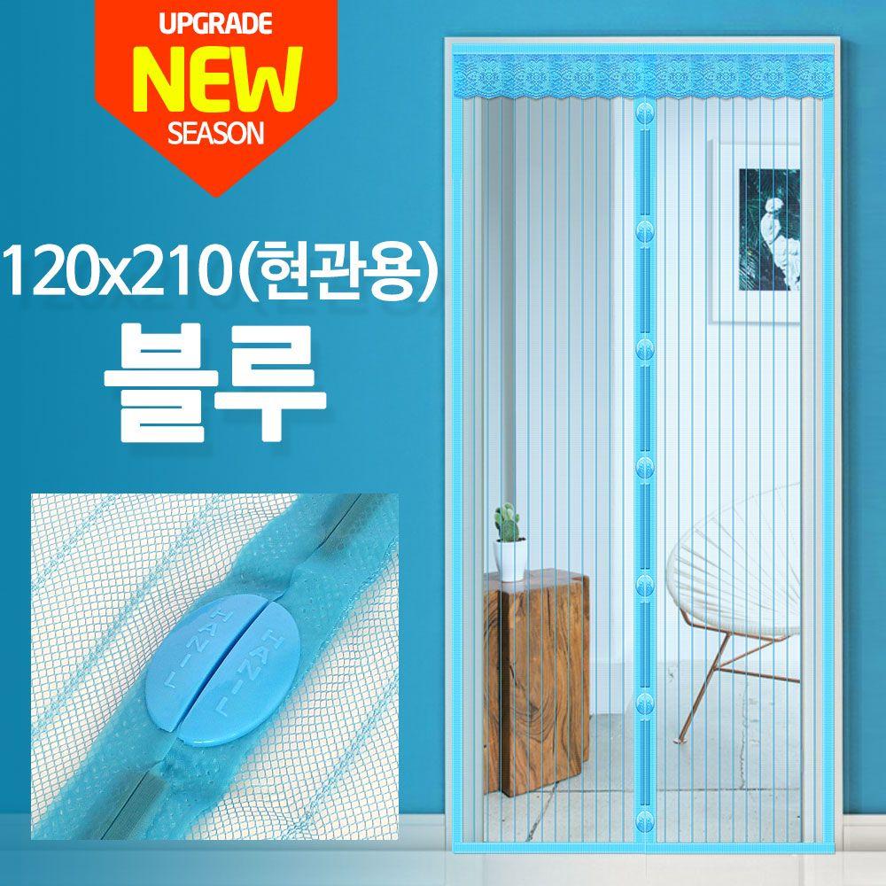 자석모기장 (현관용)120x210 블루/현관 방충망 문발