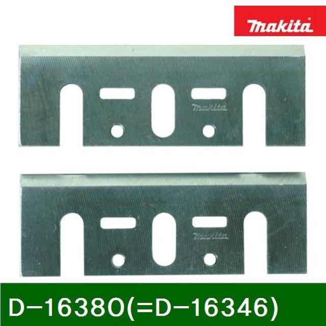 대패날 D-16380(-D-16346) 3In.ch 대패날 (1조)