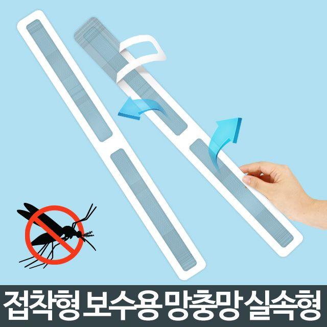 보수용방충망(실속형)/방충망 보수 수리 접착식 테이프