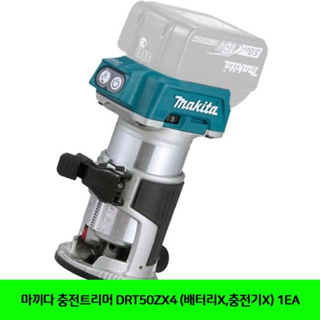 마끼다 충전트리머 DRT50ZX4 (배터리X.충전기X) 1EA