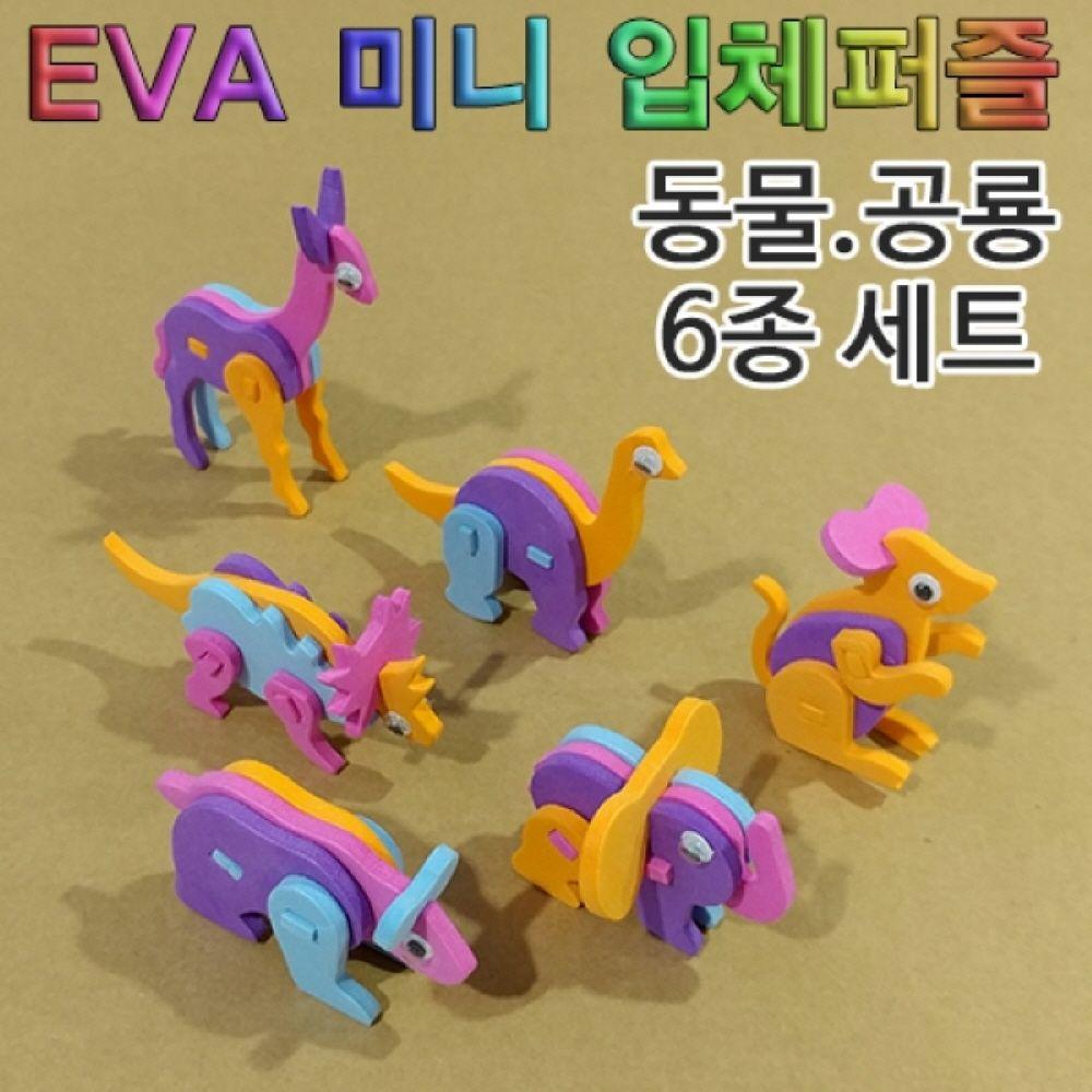 과학 키트 EVA 미니 입체 퍼즐 공룡 동물 6종 세트