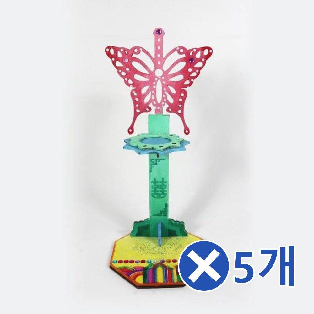 전통 나비촛대만들기x5개 유치원 만들기세트 DIY키트
