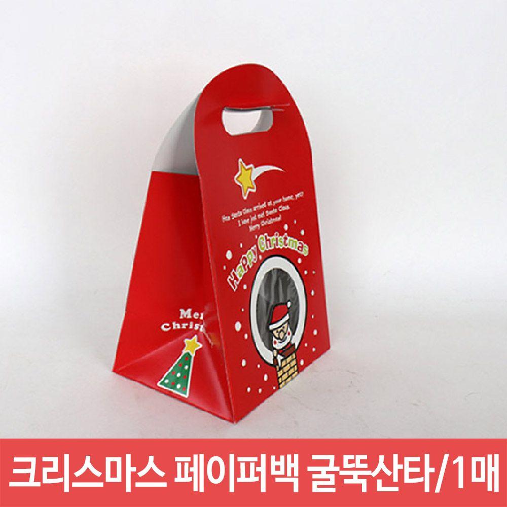 크리스마스 페이퍼백 종이 박스 굴뚝산타 쿠키 디저트