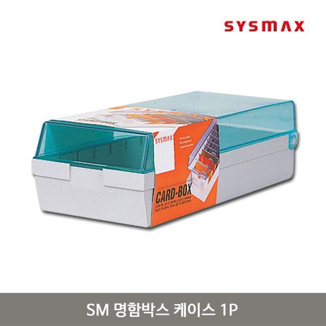 SM 명함박스 케이스 1P 명함통 명함 카드 꽂이 사무