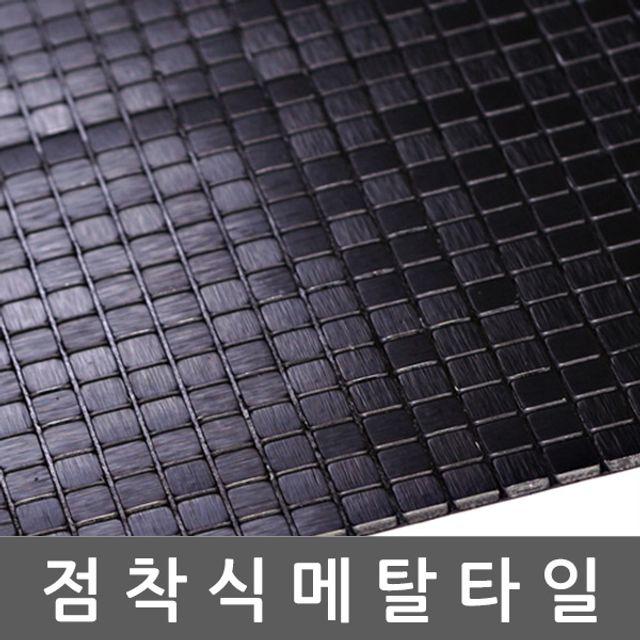 점착식 알미늄메탈타일 바둑사각 블랙10mm WBHMT99308