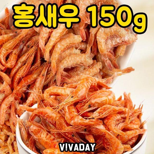 DHD 홍새우 150g 국산