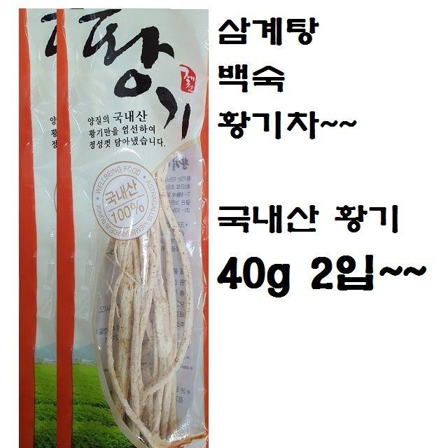국내산 토종 황기 80g(삼계탕 황기차)
