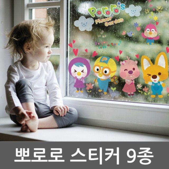 뽀로로 캐릭터 데코스티커 9종 모음 WPORORO
