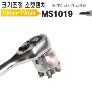 아이티알,MB 매직 소켓렌치 MS1019 만능소켓 복스렌치 스패너 볼트