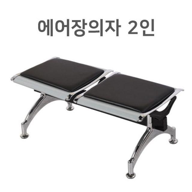 대기실 의자 병원의자 공공장소 의자 2인의자 블랙