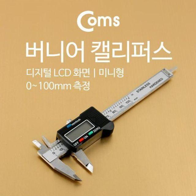 coms 버니어 캘리퍼스 디지털 LCD 화면 미니형 측정