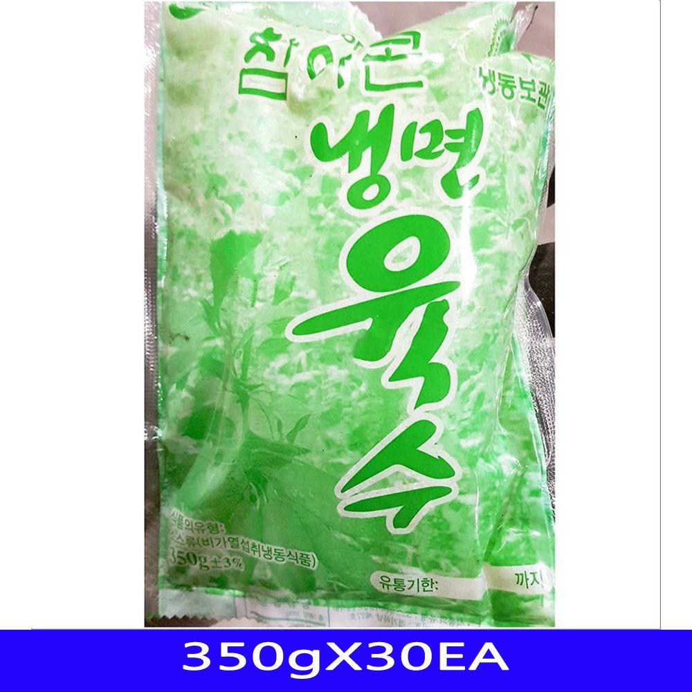 참야콘 냉면육수 식재료 도매 업소용 참야콘 350gX30
