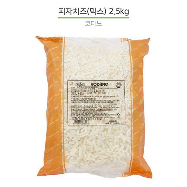 대용량 피자 치즈 늘어나는 모짜렐라 치즈 2.5kg