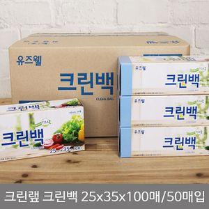 아이티알,LL (BOX)크린랩유즈웰크린백25x35x100매_50개입