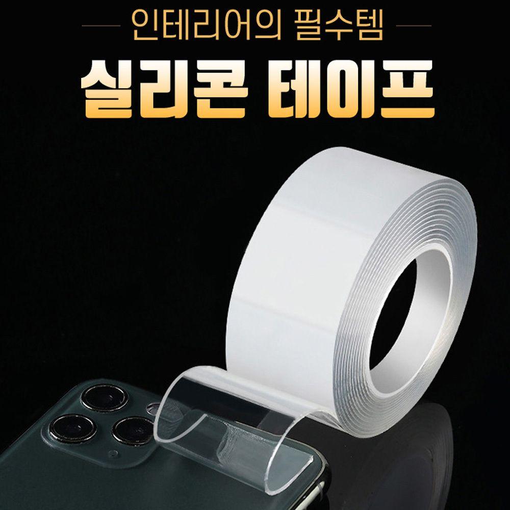 매트고정 미끄럼방지 실리콘 양면 테이프2미터