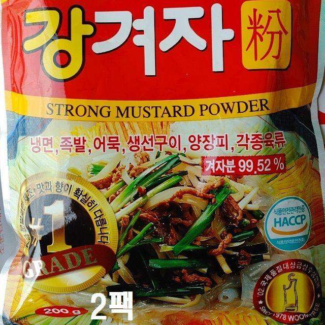 독특한 맛과향 강겨자가루 200g 2봉0g 2봉