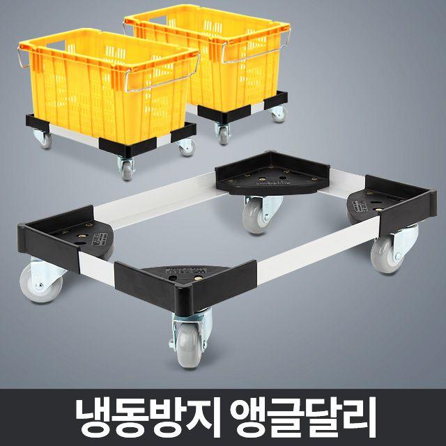냉동방지앵글달리 운반기 운반구 이동 운반카 운반차