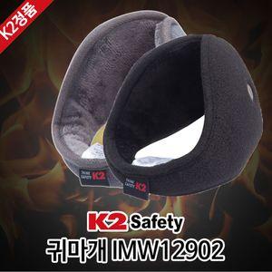K2 케이투 방한용 캠핌용 아웃도어 귀마개
