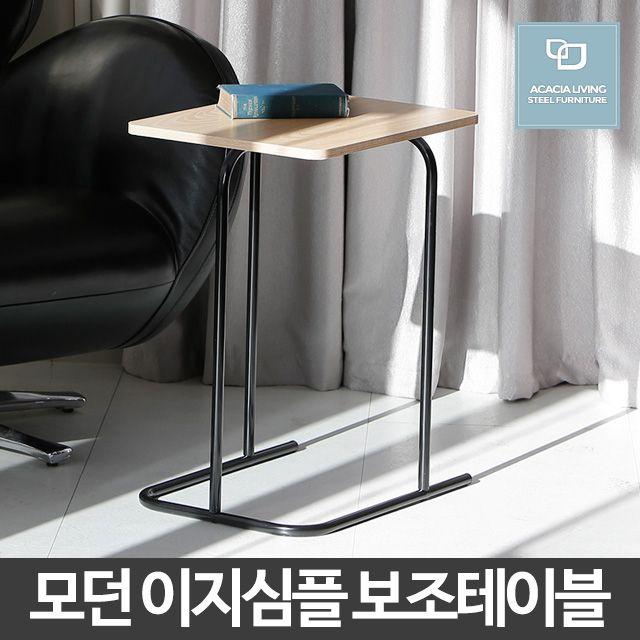 이지심플 보조테이블/거실사이드테이블 티테이블 커피