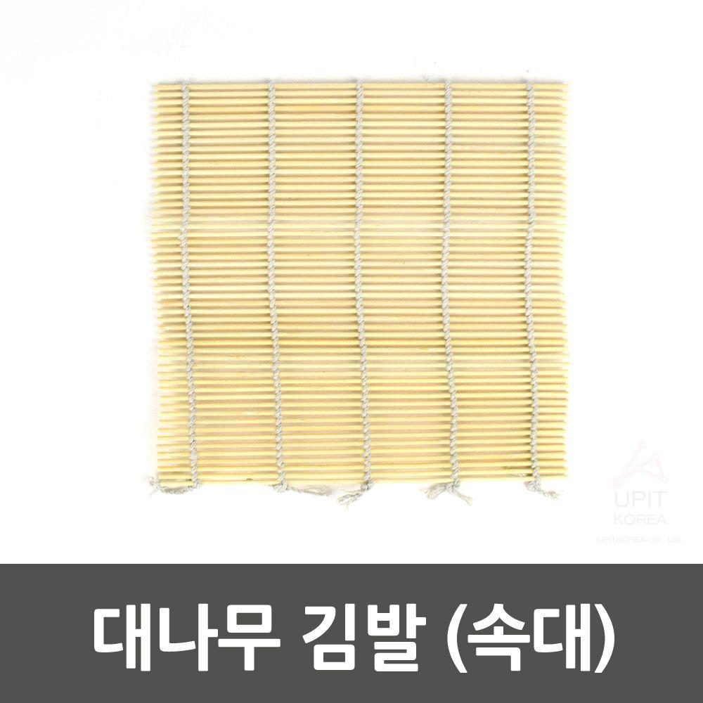 대나무 김발 (속대) 0209
