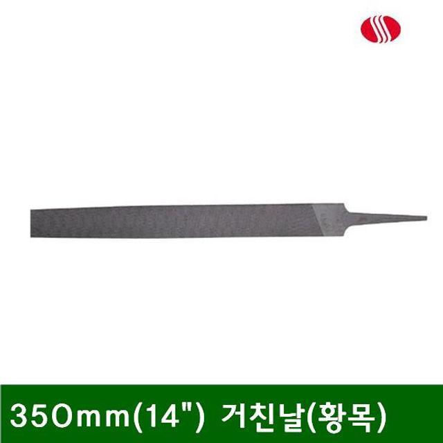 평줄 350mm(14In.ch) 거친날(황목) (1EA)