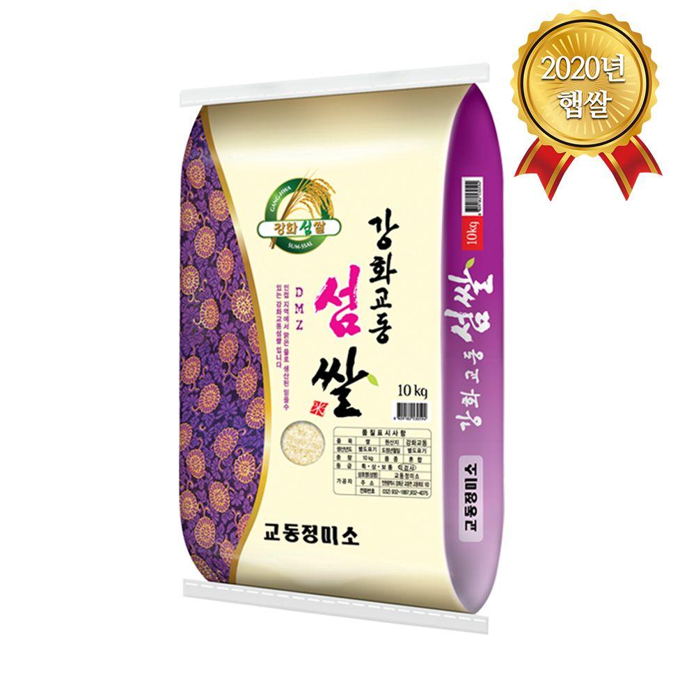 강화교동섬쌀 10Kg