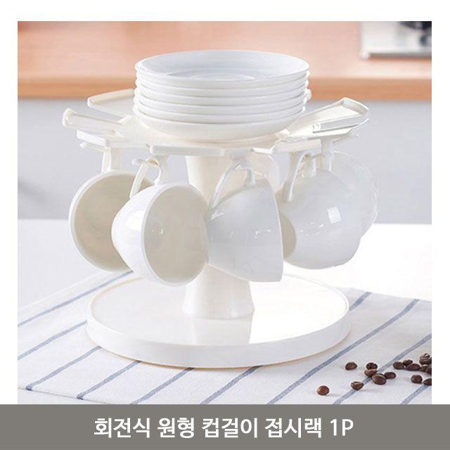 회전식 원형 컵걸이 접시랙 1P 접시 그릇 수납 정리