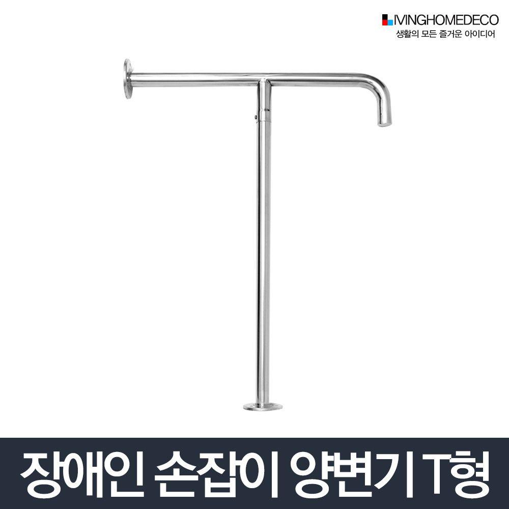 장애인손잡이 T형-보조 안전바 화장실 욕실 노약자