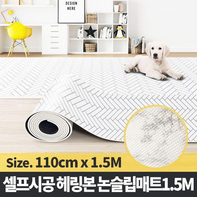 헤링본 1.5M 강아지미끄럼방지매트 매트리스 반려견