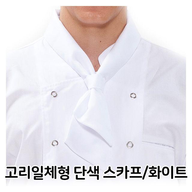 식당 고리일체형 단색 스카프 화이트 주방장 유니폼 조리 조리사
