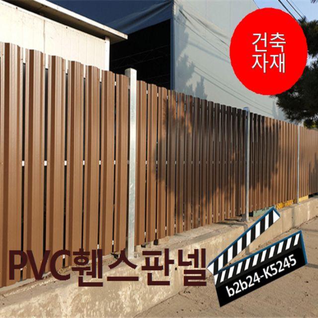 K5245 DIY PVC 휀스판넬 웉타리패널 3m