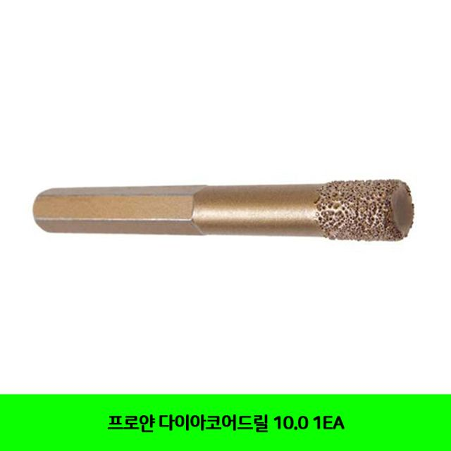 프로얀 다이아코어드릴 10.0 1EA