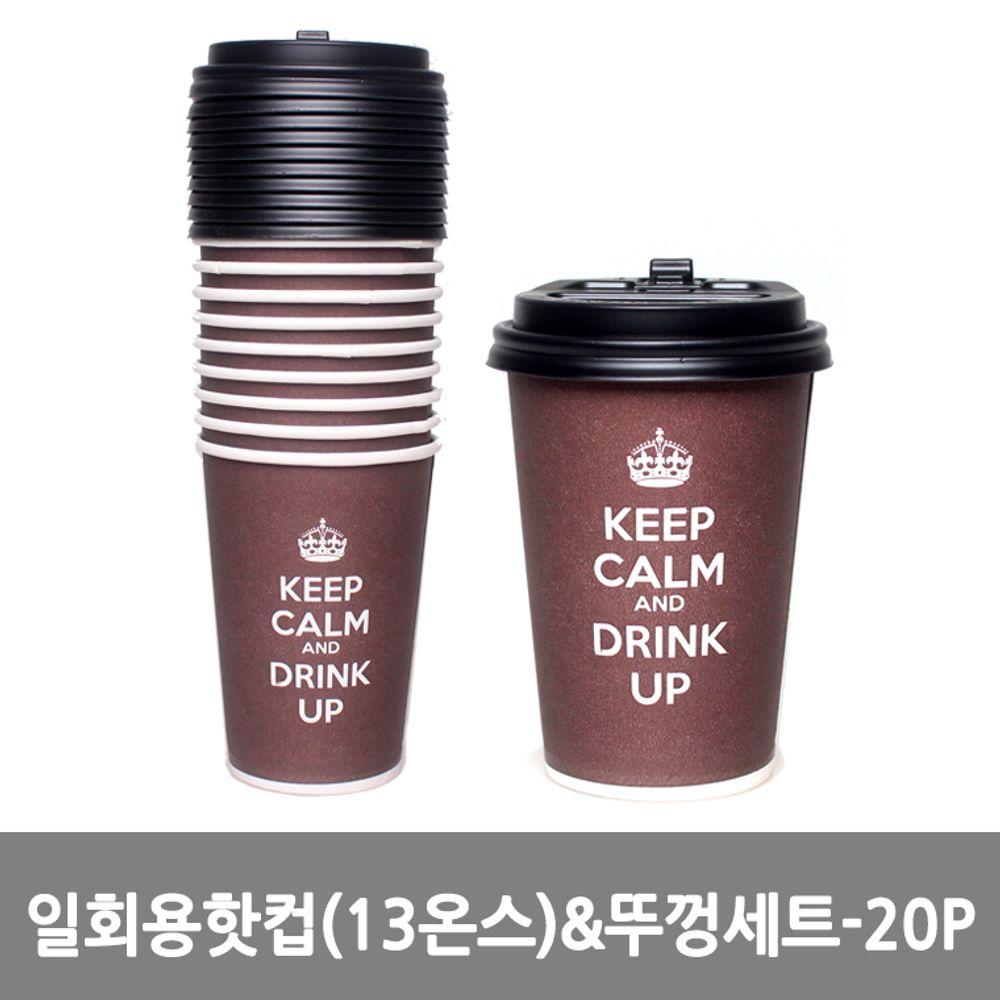 테이크아웃컵 일회용핫컵 13oz 뚜껑세트-20P 종이컵 커피컵
