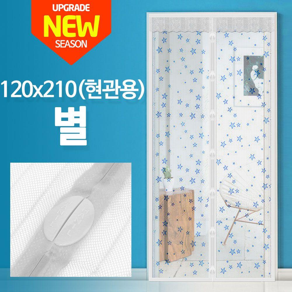 자석모기장 (현관용)120x210 별/현관 방충망 문발