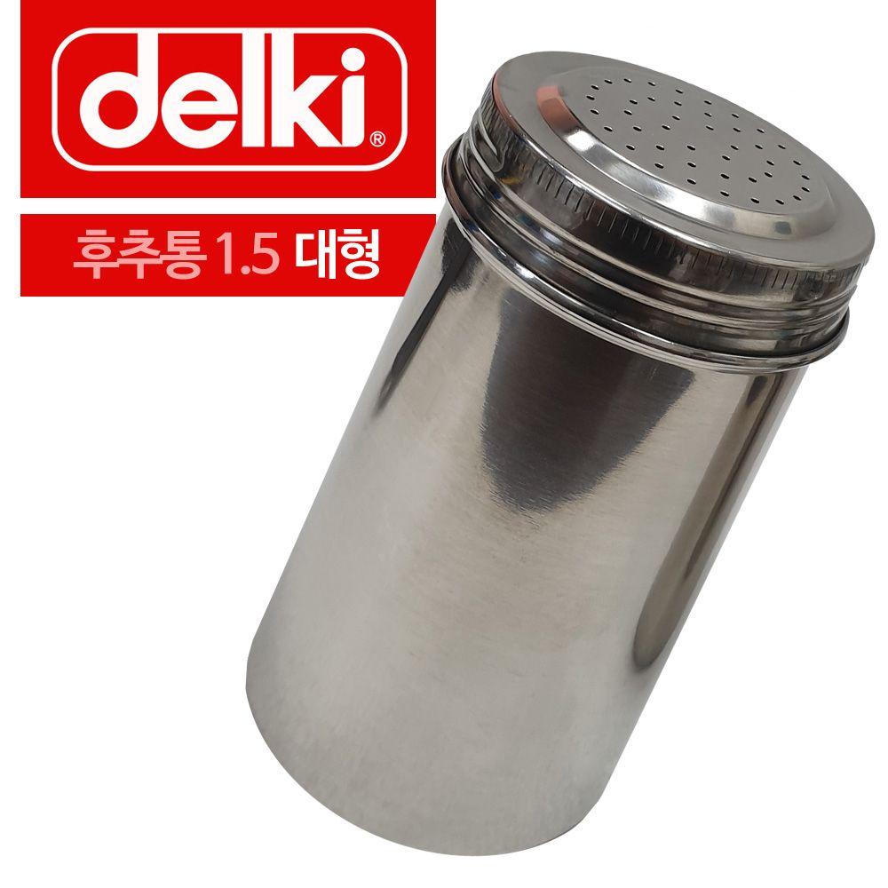 델키 스텐레스 후추통 1.5 대형 페퍼통