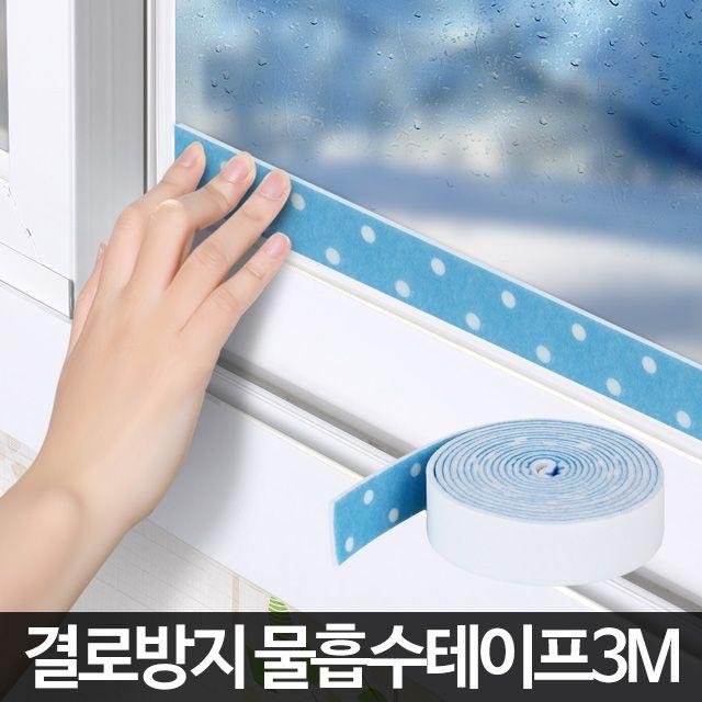 물흡수테이프3M/창문 결로 방지 창틀 테이프 습기