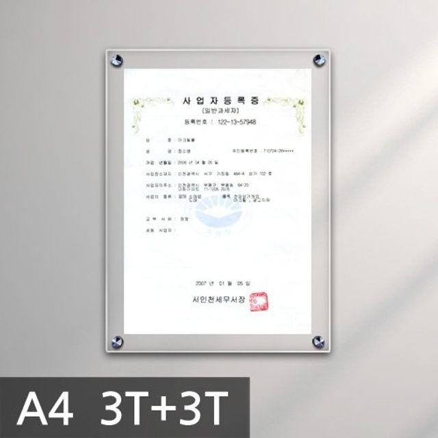 18AO아크릴 액자 25 x 34cm A4 벽걸이 투명 3T+3T/