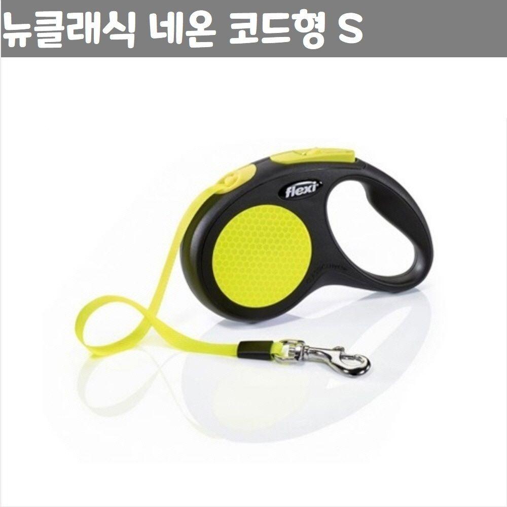 애완동물 강아지 산책 리드줄 네온 코드형 5m S사이즈