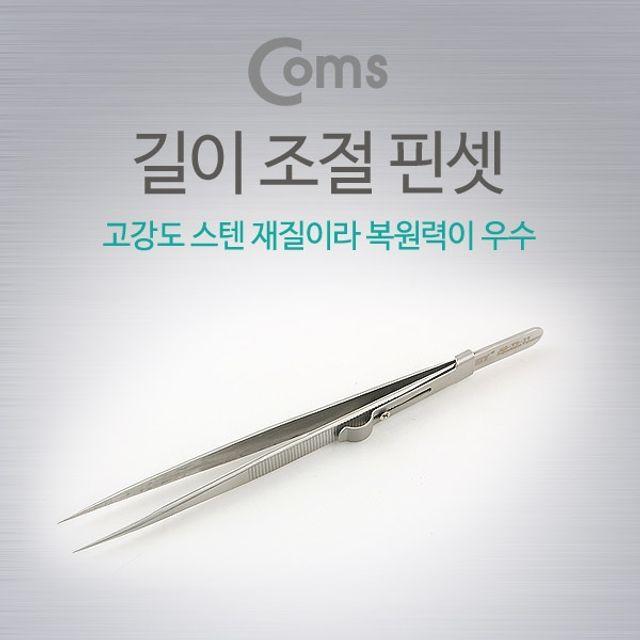 Coms 핀셋길이 조정 JM T9 11