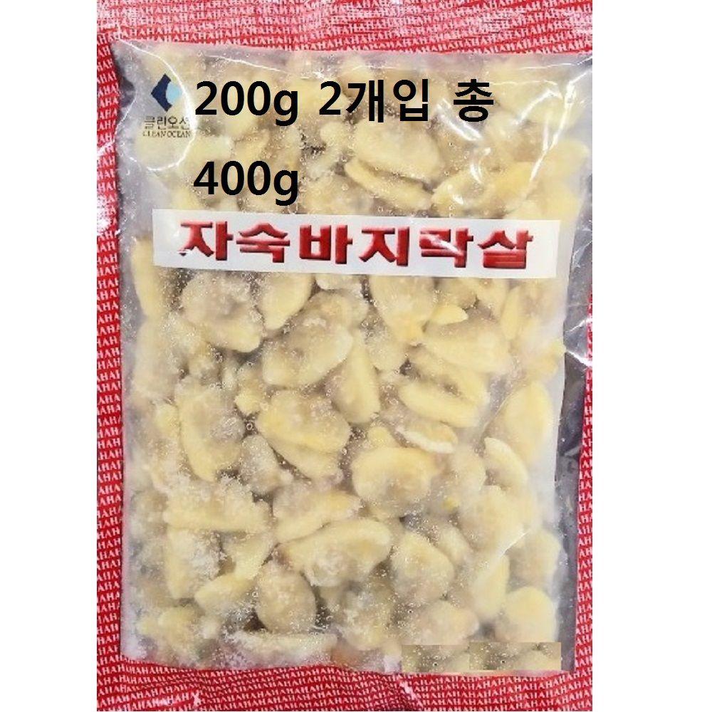 자숙 깐바지락살 400g(냉동)