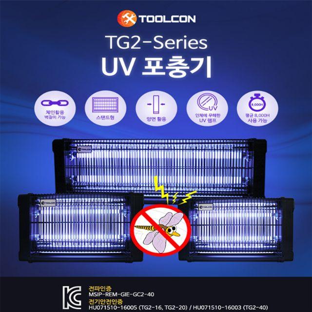 툴콘 포충기 UV포충기 TG2-16 포충 해충 모기 날파리