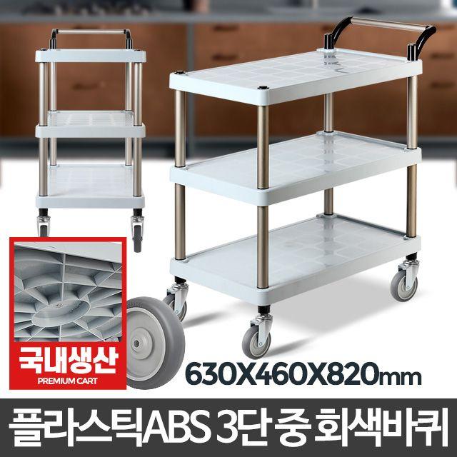 플라스틱 ABS 3단 중 회색바퀴 주방웨건 다용도 카트