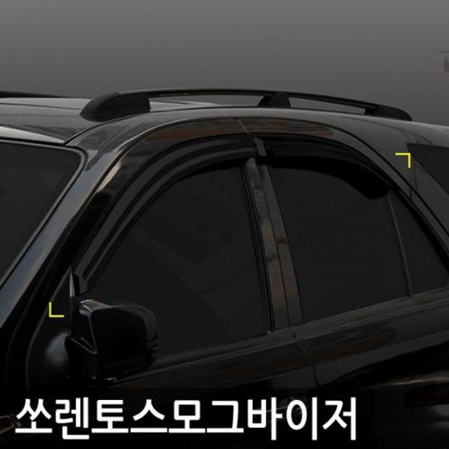 W41E0EE 쏘렌토 (02년_09년)빗물받이 차량 썬바이저 4p