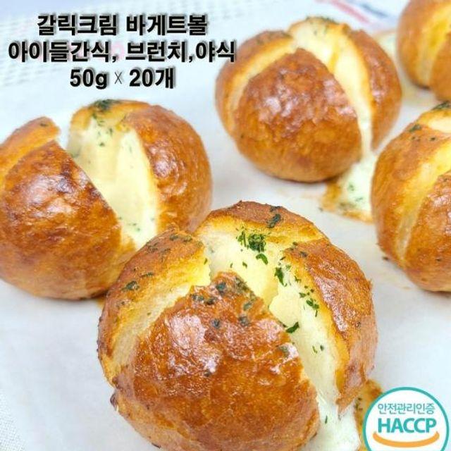 GnJ 갈릭크림빵 마늘바게트 갈릭브런치 마늘크림빵