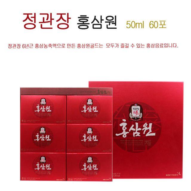정관장 홍삼원 건강식품 명절선물세트 60포