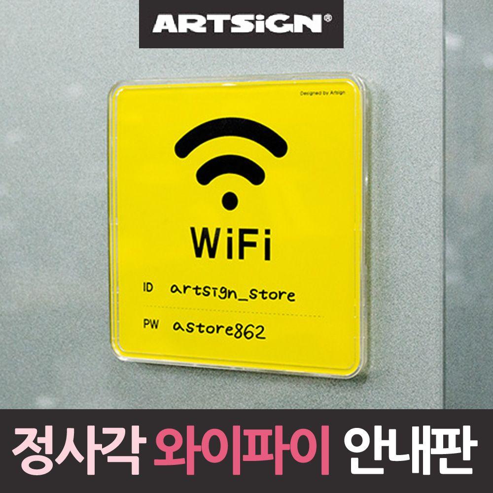정사각 와이파이 WiFi 안내판 표시판